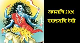 नवरात्रि 2020 कालरात्रि देवी की पूजा आज सातवें दिन की जाएगी, हमेशा शुभ फल देती है