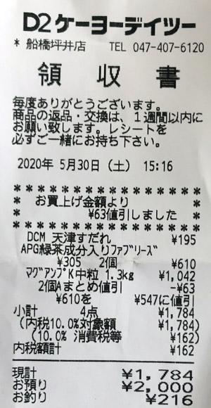 ケーヨーデイツー 船橋坪井店 2020/5/30 のレシート