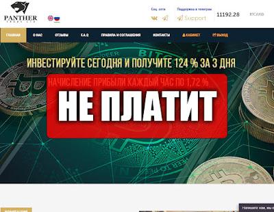 Скриншоты выплат с хайпа panther-trade.com