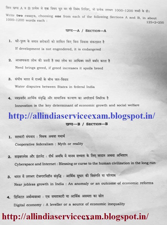 civil service essay question paper