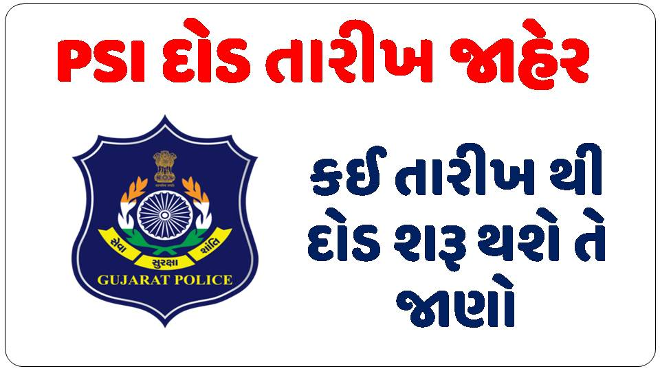 Gujarat Police Recruitment for PSI, ASI & Intelligence Officer Running Date Declared 2021