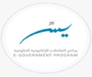 اعلان توظيف ببرنامج التعاملات الالكترونية الحكومية (يسِّر)