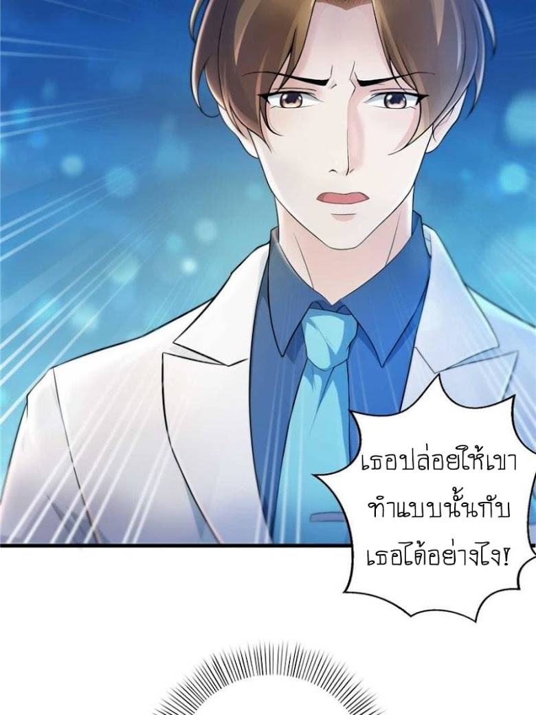 Perfect Secret Love: The Bad New Wife is a Little Sweet - หน้า 98