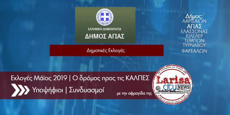 Δημοτικές Εκλογές 2019 - ΟΛΟΙ οι υποψήφιοι στον Δήμο Αγιάς (ΛΙΣΤΕΣ)
