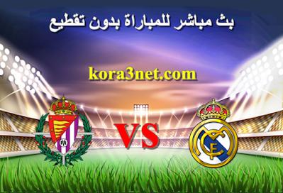 مباراة ريال مدريد وبلد الوليد