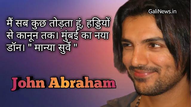 """मैं सब कुछ तोड़ता हूं, हड्डियों से कानून तक। """" मुंबई का नया डॉन। मान्या सुर्वे। """" Biography of John Abraham"""