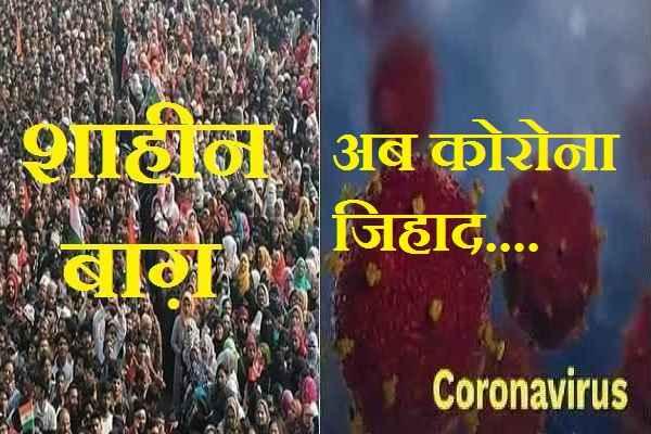 shaheen-bagh-protester-started-corona-jihad-against-caa-modi-sarkar