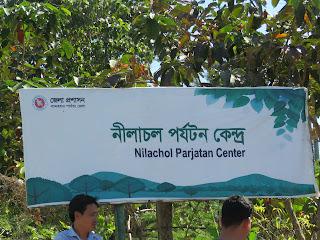 Nilachal Parjatan Center