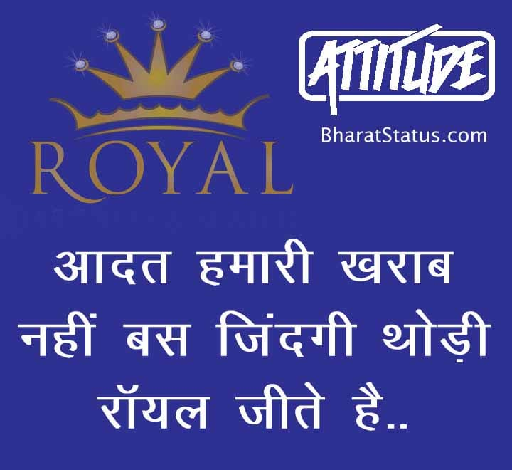 Royal Nawabi Attitude Status Shayari in Hindi 2019