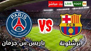 بث مباشر : برشلونة و باريس سان جرمان / 16 فيفري 2021