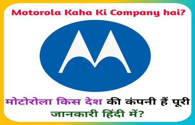 Motorola Company Belongs To Which Country,  Moto Kaha Ki Company Hai