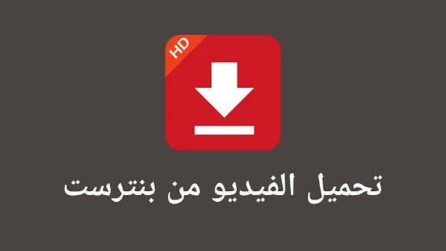 تحميل تطبيق تحميل الفيديو من Pinterest - حفظ الصور من بنترست اخر اصدار