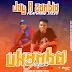 AUDIO   Jay R Zambia Ft. Stevo – Ukamba Chani (Mp3) Download