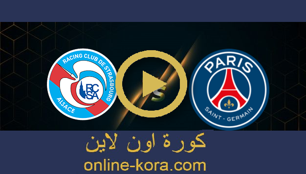 مشاهدة مباراة باريس سان جرمان وستراسبورج بث مباشر14-08-2021 الدوري الفرنسي