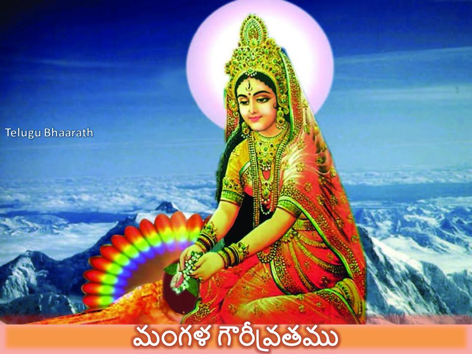 మంగళ గౌరీవ్రతము - Mangala gowri vratamu