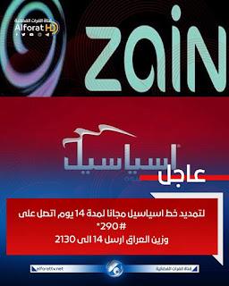 لتمديد خط اسياسيل مجانا لمدة 14 يوم اتصل على  290#*  وزين العراق ارسل 14 الى 2130  | عروض شركة اسياسيل