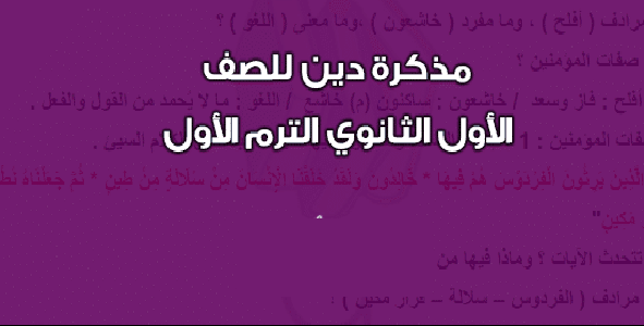 مذكرة مادة التربية الأسلامية للصف الأول الثانوى الترم الاول 2021