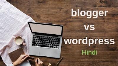 Blogger aur WordPress me sabse accha kaun sa hai