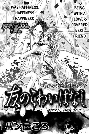 Tomo's Scary Story Manga