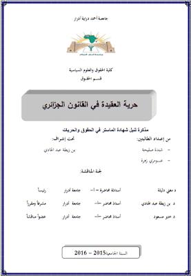 مذكرة ماستر: حرية العقيدة في القانون الجزائري PDF