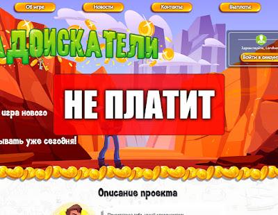 Скриншоты выплат с игры kladoiskateli.biz