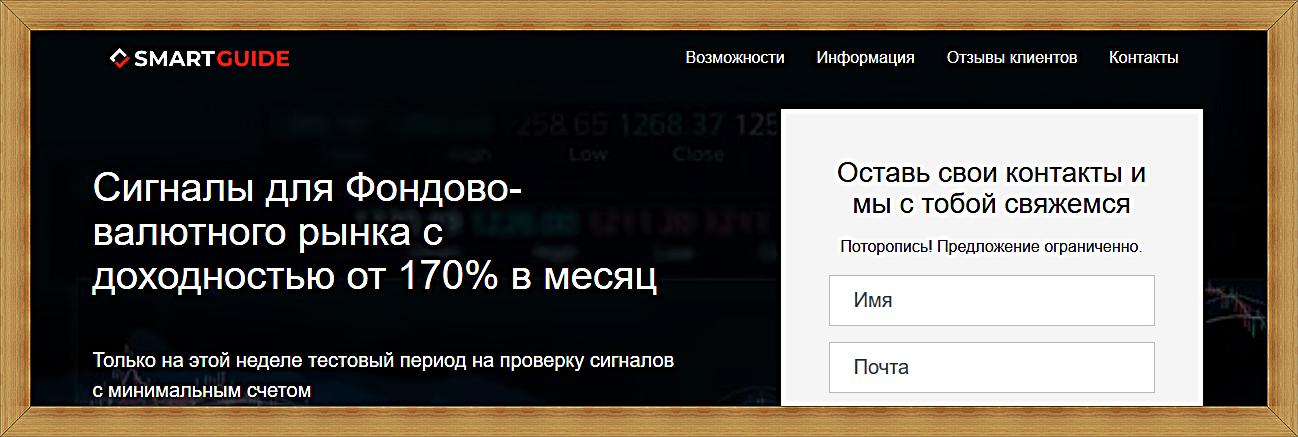 Мошеннический сайт sig.niceinvest.club – Отзывы, развод. EuroFxTrade мошенники