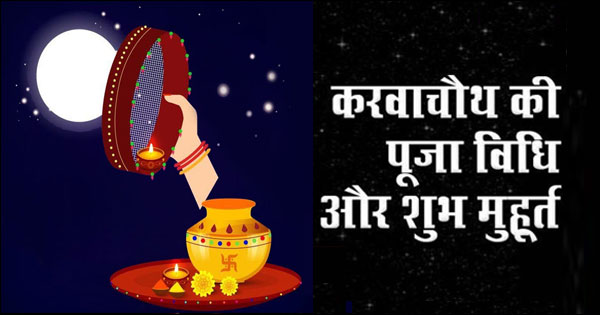 Karwa Chauth 2021 Vrat Katha: Puja Vidhi, Shubh Muhurat, Chandrodaya Time, Sargi Samagri List