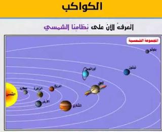 درس-الكواكب-و-النجوم---النشاط-العلمي-للمستوى-السادس