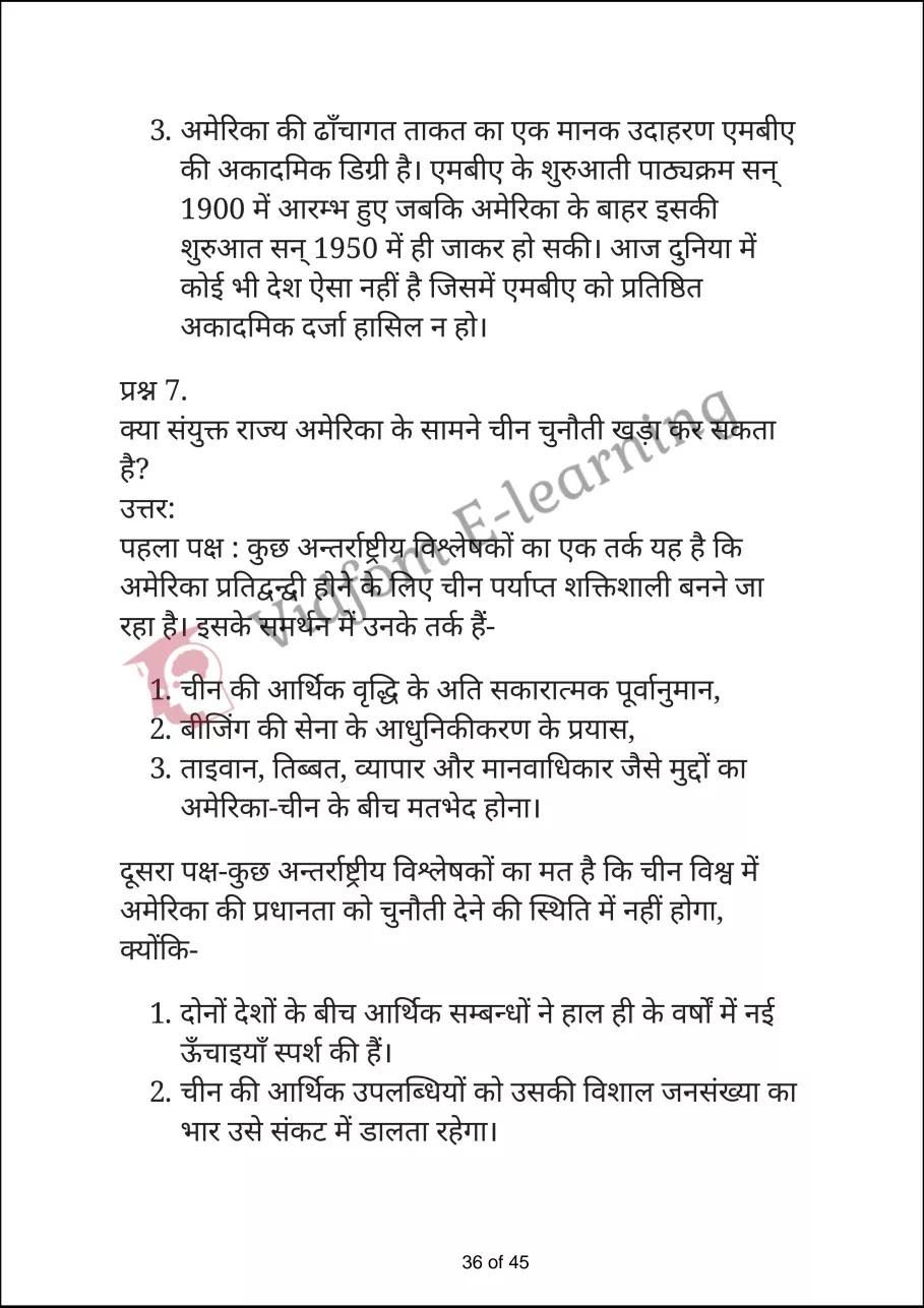class 12 civics chapter 3 part a hindi medium36