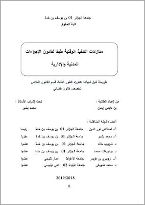 أطروحة دكتوراه: منازعات التنفيذ الوقتية طبقا لقانون الإجراءات المدنية والإدارية PDF