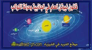 قانون نيوتن العام في الجاذبية وحركة الكواكب