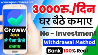 grow app se paise kaise kamaye, kya Groww App Safe hai, Grow app Customer Care number