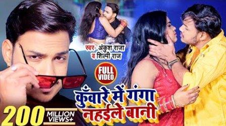 Kuware Me Ganga Nahaile Bani Lyrics - Ankush Raja & Shilpi Raj