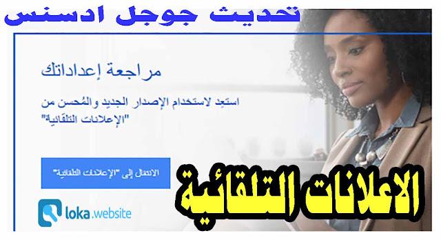 تحديث الاعلانات التلقائية في جوجل ادسنس | كل ما تريد معرفتة عن تحديث جوجل ادسنس للوحدات الاعلانية