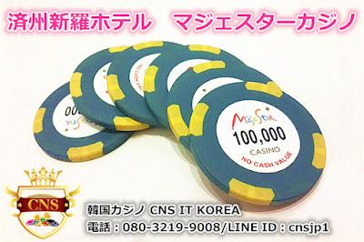 韓国カジノ チップ マジェスターカジノ