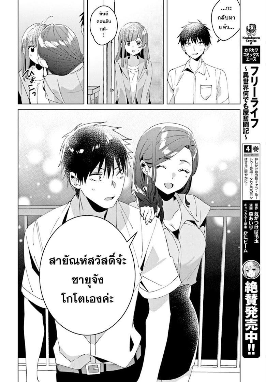 Hige wo Soru. Soshite Joshikousei wo Hirou - หน้า 18
