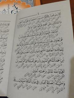 Buku Terjemah Nashoihul Ibad Jilid 1 Makna Jawa Pegon Indonesia Toko Buku Aswaja Surabaya