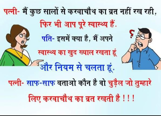 jokes husband wife, jokes new, jokes for kids, jokes best, jokes shayari, jokes funny, hikes for friend, jokes bf gf, jokes hindi image, jokes teacher student, jokes about love