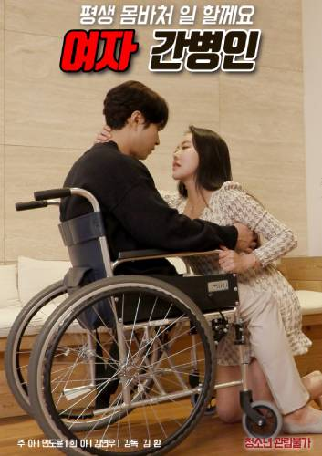 18+ Woman Caregiver 2021 Korean Movie 720p HDRip 500MB Download
