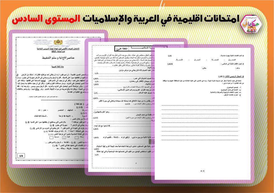 امتحانات اقليمية في الغة العربية والتربية الإسلامية للمستوى السادس مع التصحيح