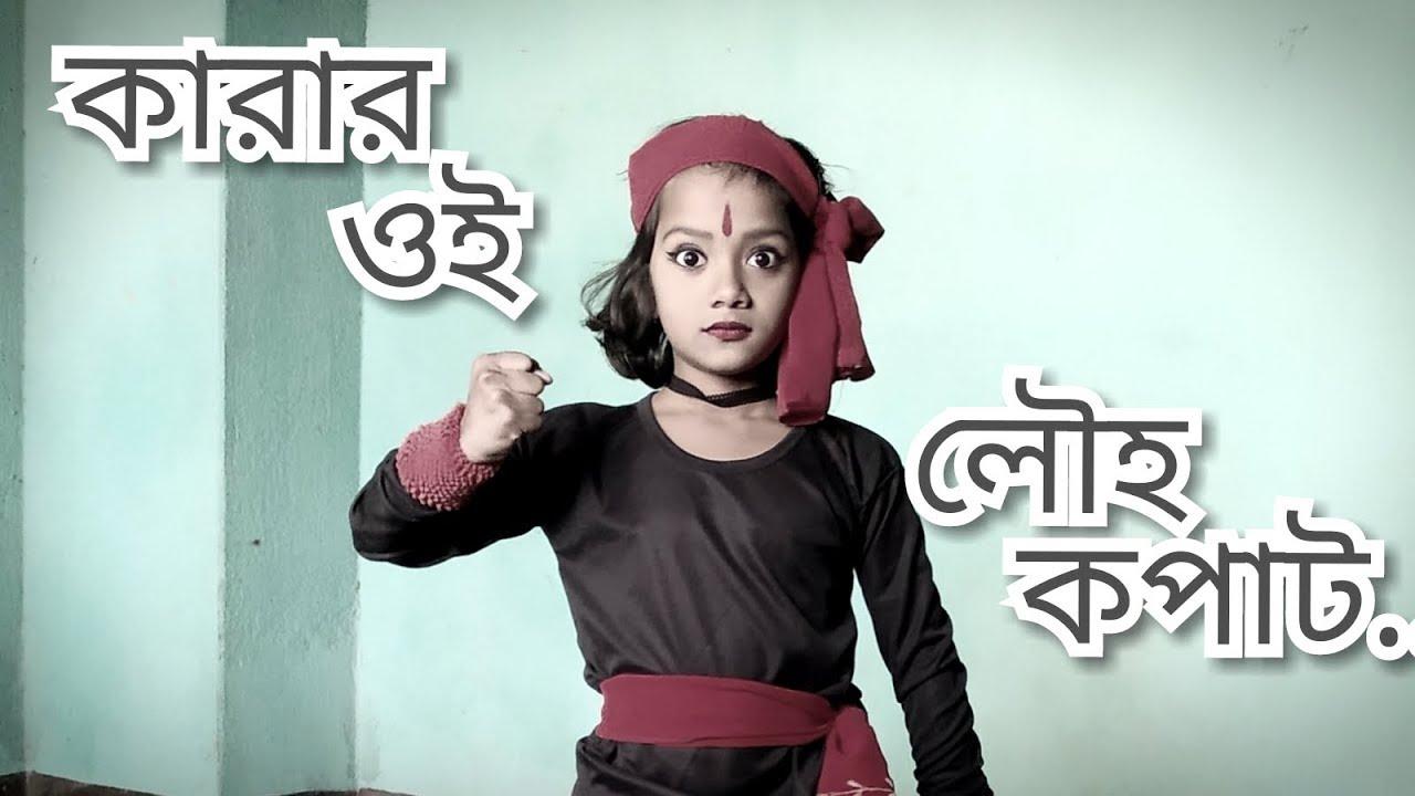 Karar Oi Louho Kopat Lyrics ( কারার ঐ লৌহকপাট ) - Nazrul Geeti