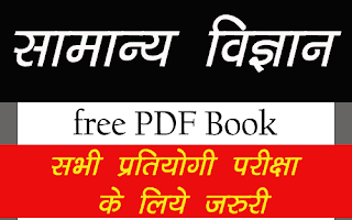 General-Science-Hindi-PDF-download