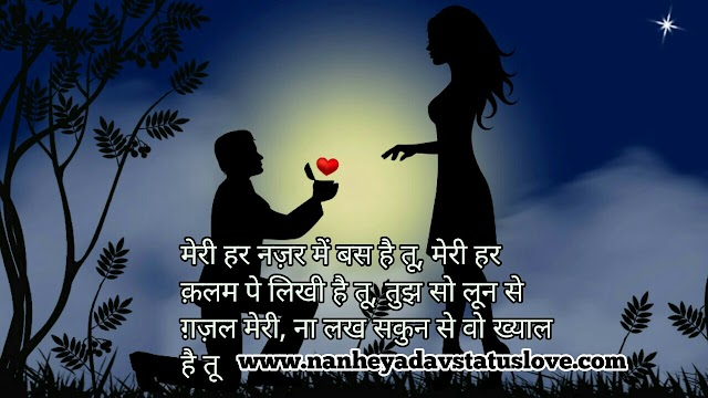 New Shayari Status,Hindi Love Shayari status, Bewafa Status