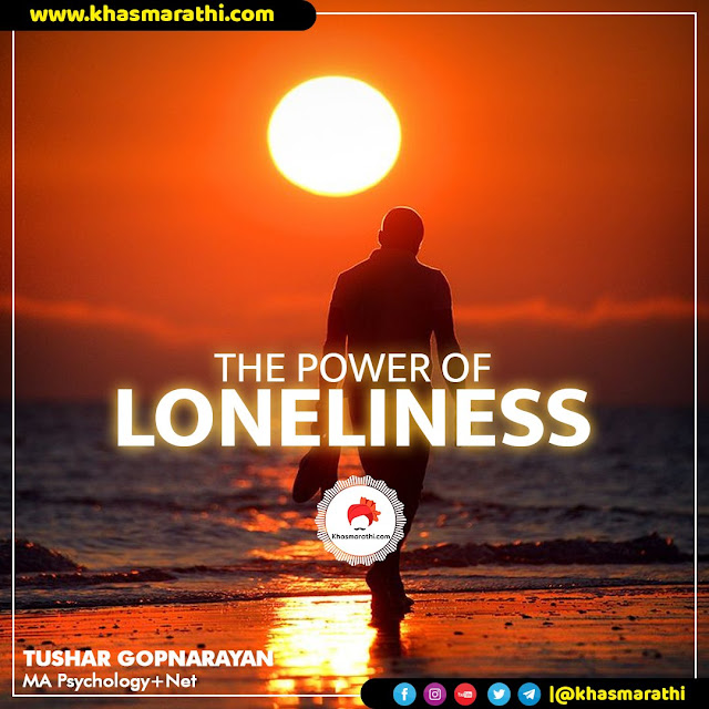 The Power of Loneliness || Psychology