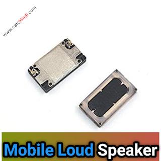 Mobile Loud Speaker