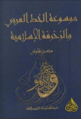 موسوعة الخط العربي والزخرفة الإسلامية - محسن فتوني , pdf