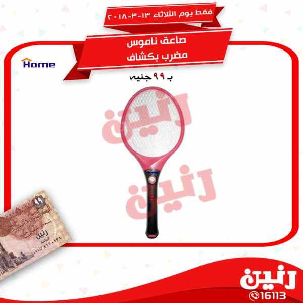عروض رنين الثلاثاء 13 مارس 2018 مهرجان ال 99 جنيه