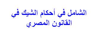 الشامل في أحكام الشيك في القانون المصري