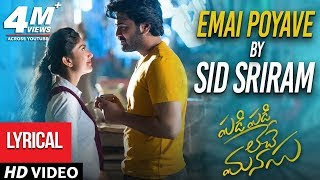 Emai Poyave Lyrics | Sid Sriram | Padi Padi Leche Manasu