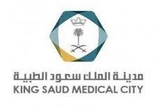 مدينة الملك سعود الطبية، تعلن عن توفر فرص وظيفية شاغرة (للرجال/النساء) لحملة الدبلوم فما فوق